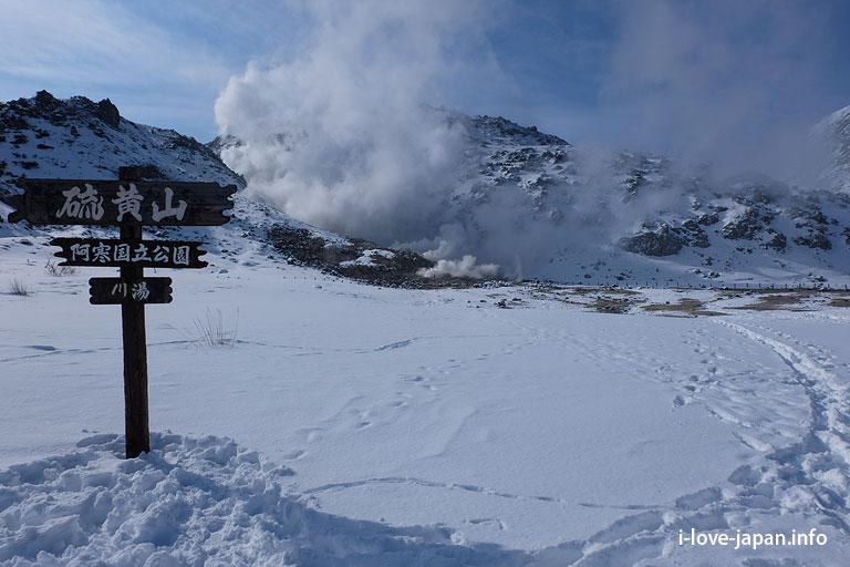Iouzan (a sulfur mine) in Hokkaido