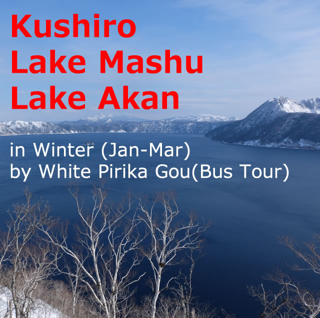 Kushiro→Lake Akan(→Kushiro)/Hokkaido Bus Tour