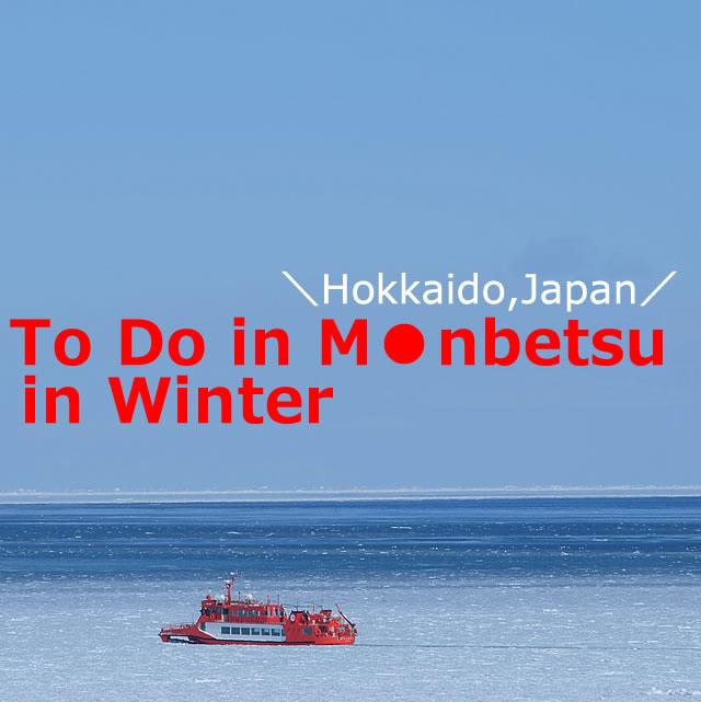 To Do in Monbetsu in winter(Hokkaido)