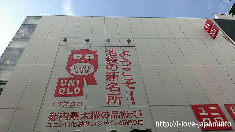 UNIQLO Ikebukuro Sunshain60 Street