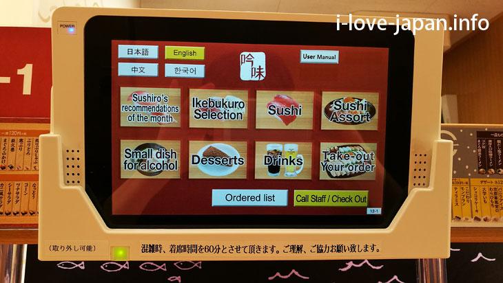 4-2.Sushiro(Sushi shop)