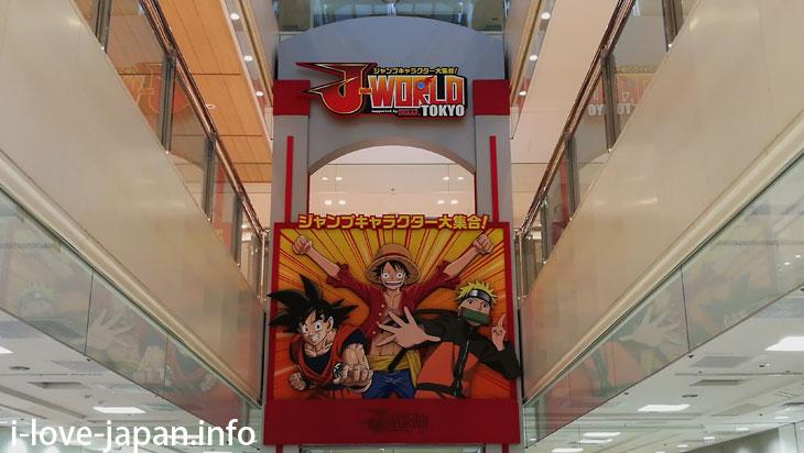J−world TOKYO@ikebukuro