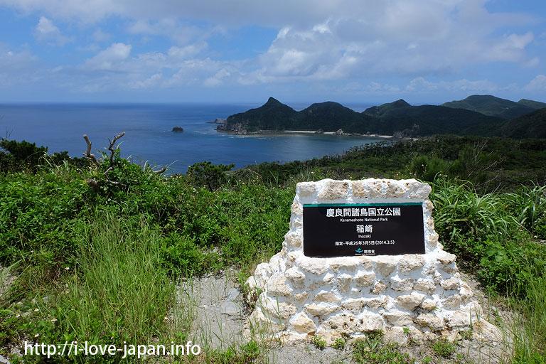Inazaki Observatory(Zamami island,Okinawa)