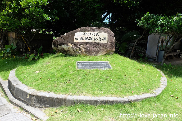Ie villagers Camp Site monument(Geruma island)