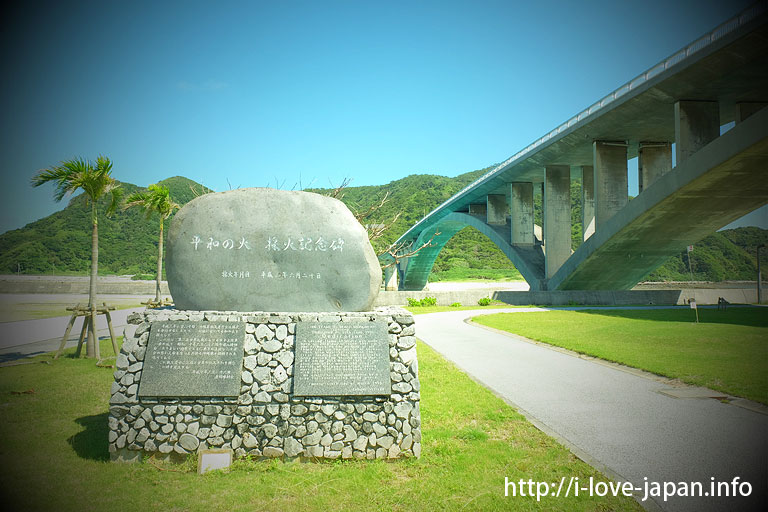 THE FLAME OF PEACE MONUMENT(Aka island)