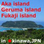 Aka island,Geruma island, Fukaji island Sight seeing spots(Kerama Islands,Okinawa)