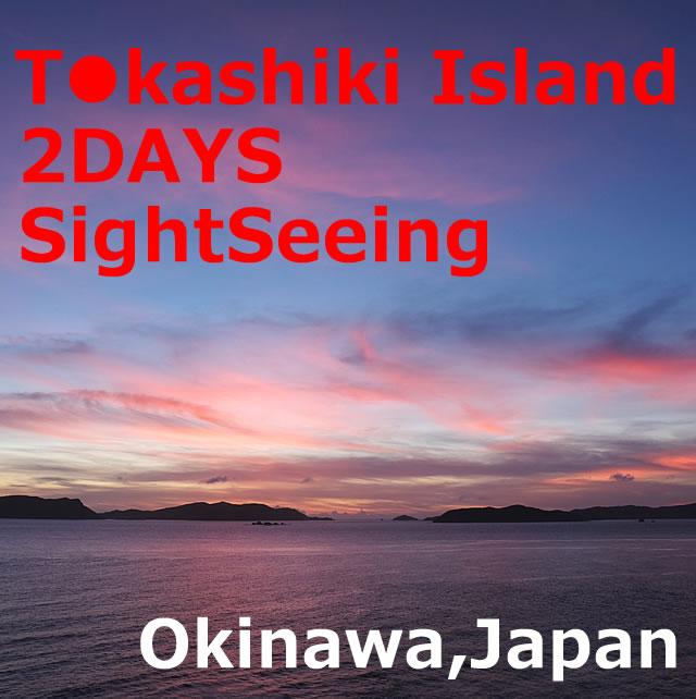 Tokashiki Island【2DAY】Sightseeing (Kerama Islands,Okinawa)