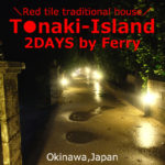 Tonaki-Island,Okinawa,Japan【2DAYS】by ferry