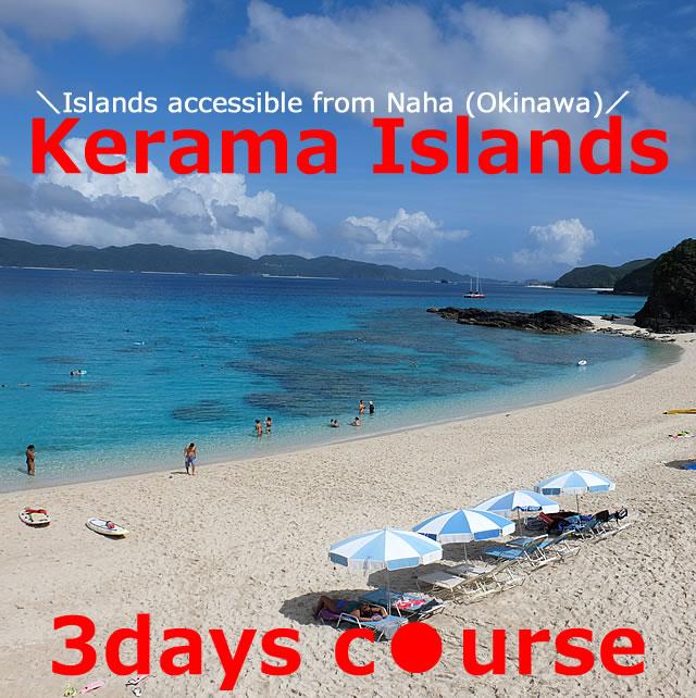 Kerama Islands 【3days】model course(okinawa)