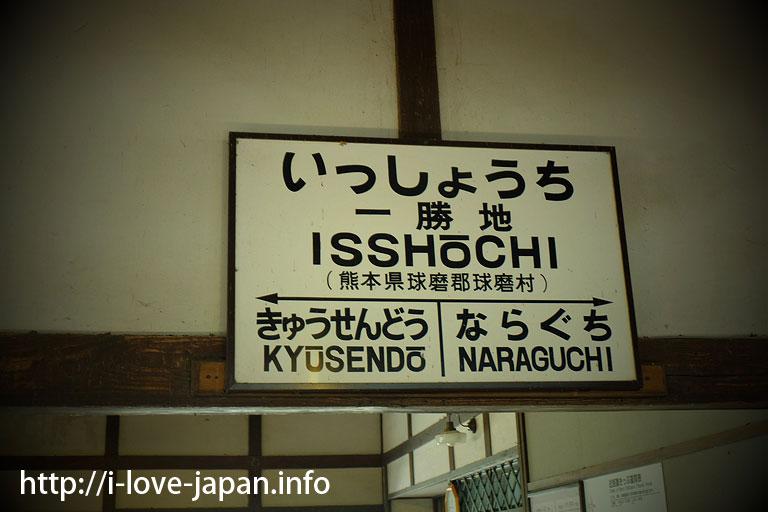 Isshōchi Station