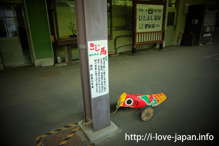 [End point] hitoyoshi station