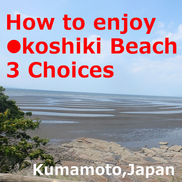 How to enjoy Okoshiki Beach【3Choices】(Uto,Kumamoto)