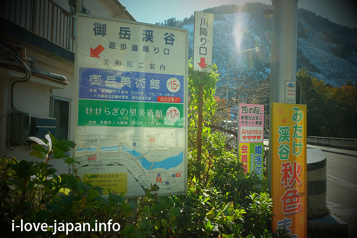 The entrance to the mitake valley is this