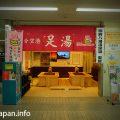 Foot Spa@Oita Airport