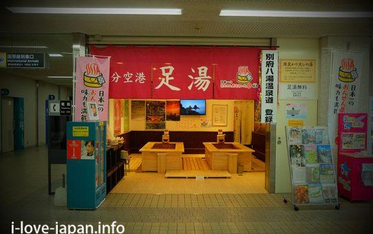 Oita airport→Beppu station→Kannawa Onsen(Spa)