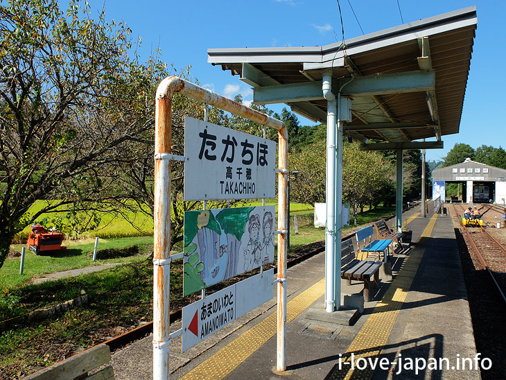 Takachiho Amaterasu Railway