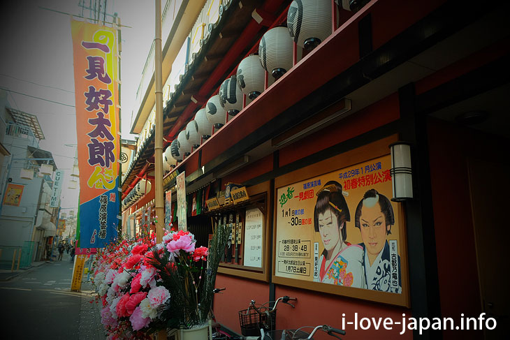 Shinohatra Entertainment Theater
