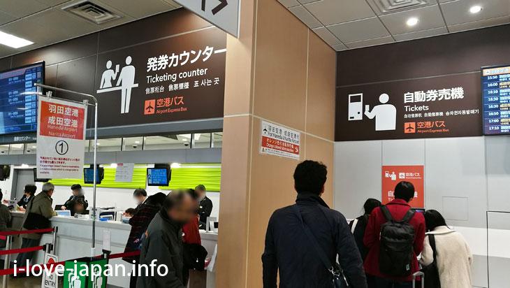 From Shinjuku To Narita Airport By Bus