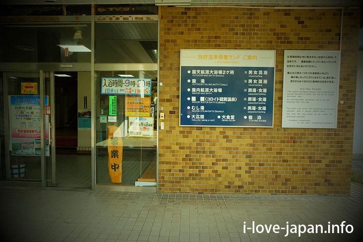 """Mixed bathing of """"Beppu Onsen Hoyou(Nursing) Land""""! Mud hot spring"""