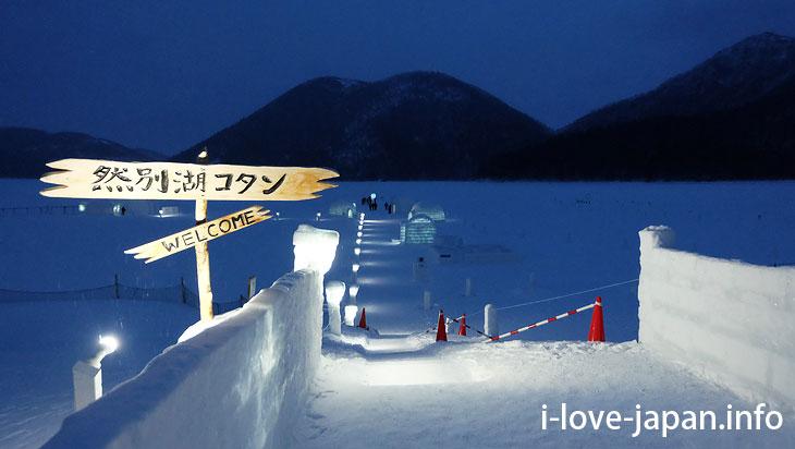 【At dusk】Lake Shikaribetsu Kotan