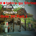 Visit the main shrine + Okusha of Konpira-san (Kotohira-gu Shrine) [over 3 hours]Kagawa(Part.1)