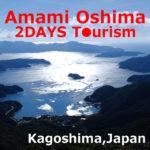 Amami Oshima Island!Things to do+see (Kagoshima)