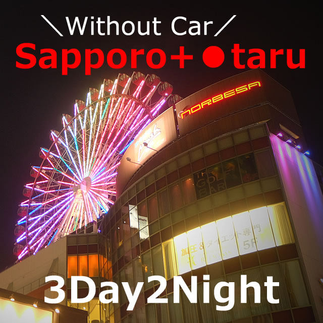 【Model Course】3 day 2 night in Sapporo Otaru without Car(Hokkaido)