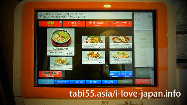 Ticket vending machine has English display