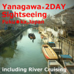 Yanagawa River Cruising,Sightseeing【2days】Tourist model course ( Fukuoka)