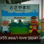Anpanman Museum → JR Tosa Yamada Station → Access to JR Kochi Station