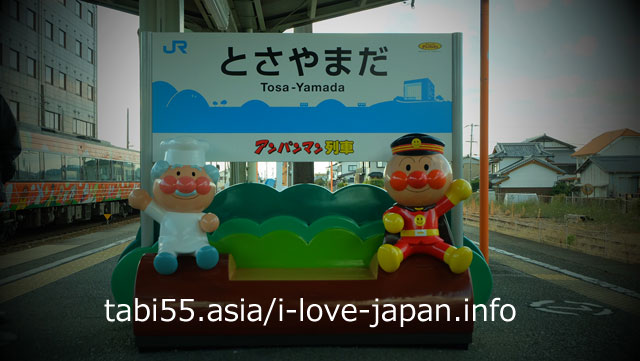 Anpanman Museum → JR Tosa Yamada Station → Access to JR Kochi Station